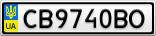 Номерной знак - CB9740BO