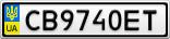 Номерной знак - CB9740ET
