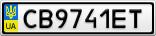 Номерной знак - CB9741ET