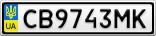 Номерной знак - CB9743MK