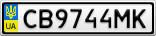 Номерной знак - CB9744MK