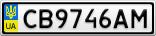 Номерной знак - CB9746AM