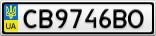 Номерной знак - CB9746BO