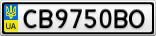 Номерной знак - CB9750BO