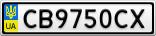 Номерной знак - CB9750CX