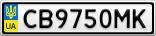 Номерной знак - CB9750MK