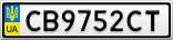 Номерной знак - CB9752CT