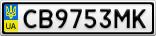 Номерной знак - CB9753MK