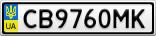 Номерной знак - CB9760MK