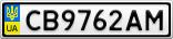 Номерной знак - CB9762AM