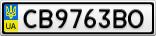 Номерной знак - CB9763BO