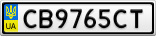 Номерной знак - CB9765CT