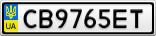 Номерной знак - CB9765ET