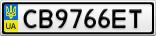 Номерной знак - CB9766ET