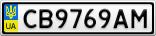 Номерной знак - CB9769AM