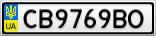 Номерной знак - CB9769BO