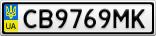 Номерной знак - CB9769MK