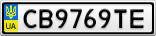 Номерной знак - CB9769TE