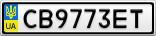 Номерной знак - CB9773ET