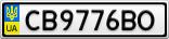 Номерной знак - CB9776BO