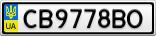 Номерной знак - CB9778BO