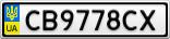 Номерной знак - CB9778CX