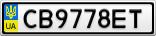 Номерной знак - CB9778ET