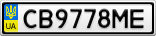 Номерной знак - CB9778ME