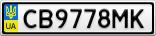 Номерной знак - CB9778MK