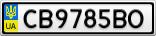Номерной знак - CB9785BO
