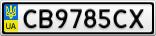 Номерной знак - CB9785CX