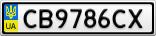 Номерной знак - CB9786CX