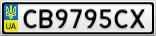 Номерной знак - CB9795CX