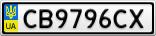 Номерной знак - CB9796CX