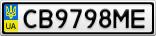 Номерной знак - CB9798ME