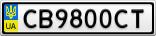 Номерной знак - CB9800CT