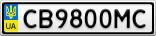 Номерной знак - CB9800MC