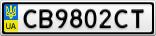 Номерной знак - CB9802CT