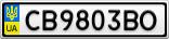 Номерной знак - CB9803BO