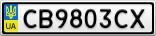 Номерной знак - CB9803CX