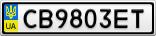 Номерной знак - CB9803ET