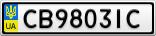 Номерной знак - CB9803IC