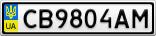 Номерной знак - CB9804AM