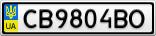 Номерной знак - CB9804BO