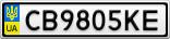 Номерной знак - CB9805KE