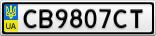 Номерной знак - CB9807CT