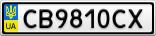 Номерной знак - CB9810CX