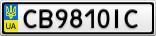 Номерной знак - CB9810IC