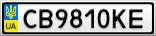 Номерной знак - CB9810KE