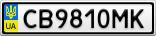 Номерной знак - CB9810MK